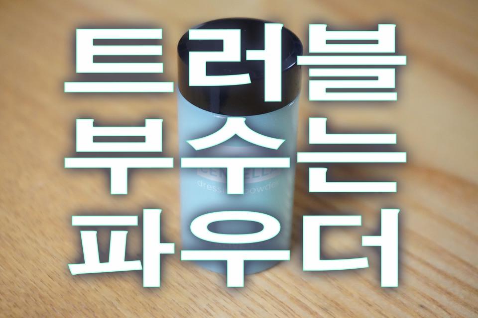 트러블 삭제 얼라이브랩 <센텔라 드레싱 파우더>