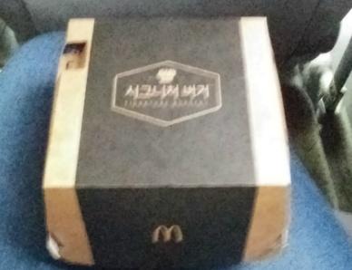 맥도날드 시그니처버거