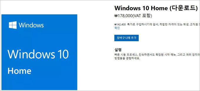 윈도우10 home 가격
