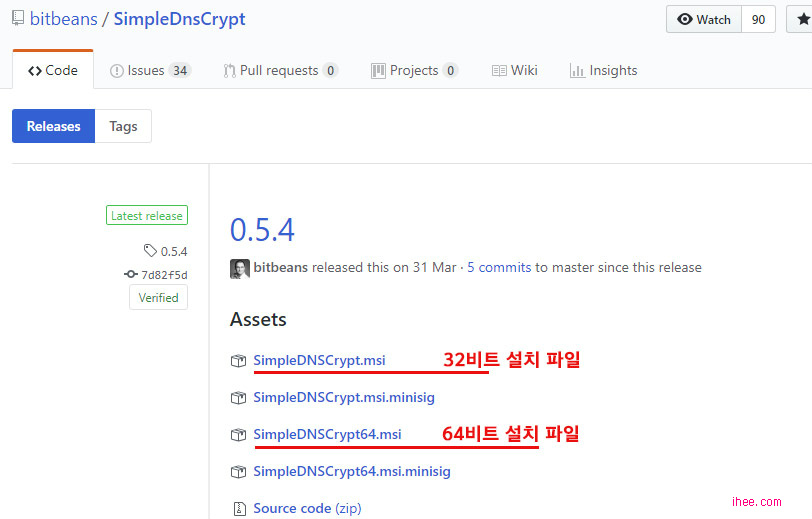 SimpleDnsCrypt 설치 파일