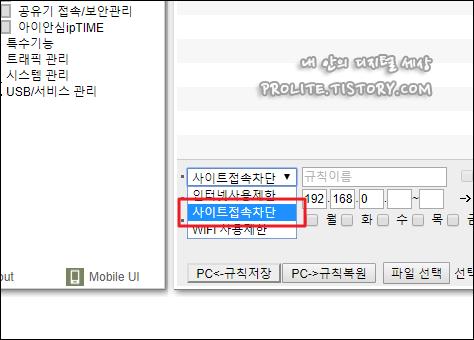 ipTIME 공유기 사이트 차단