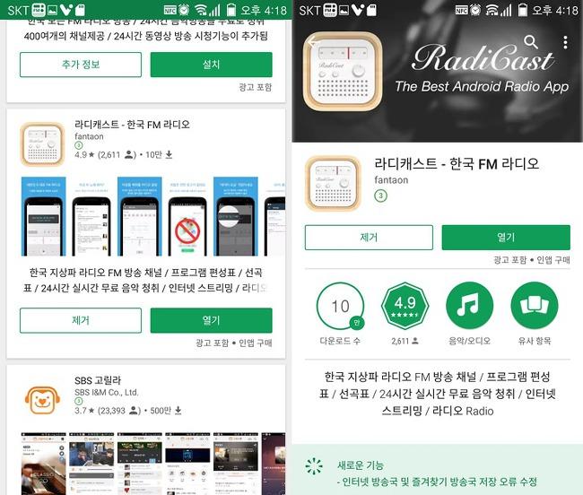 안드로이드 스마트폰 한국 FM 라디오 라디캐스트 앱 추천