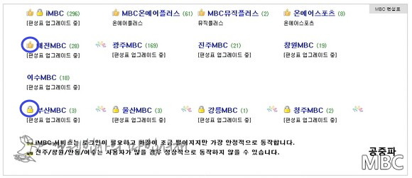 MBC 실시간 TV 채널들
