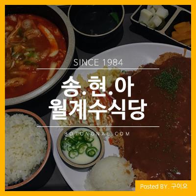 송도 현대프리미엄아울렛 맛집, 월계수식당