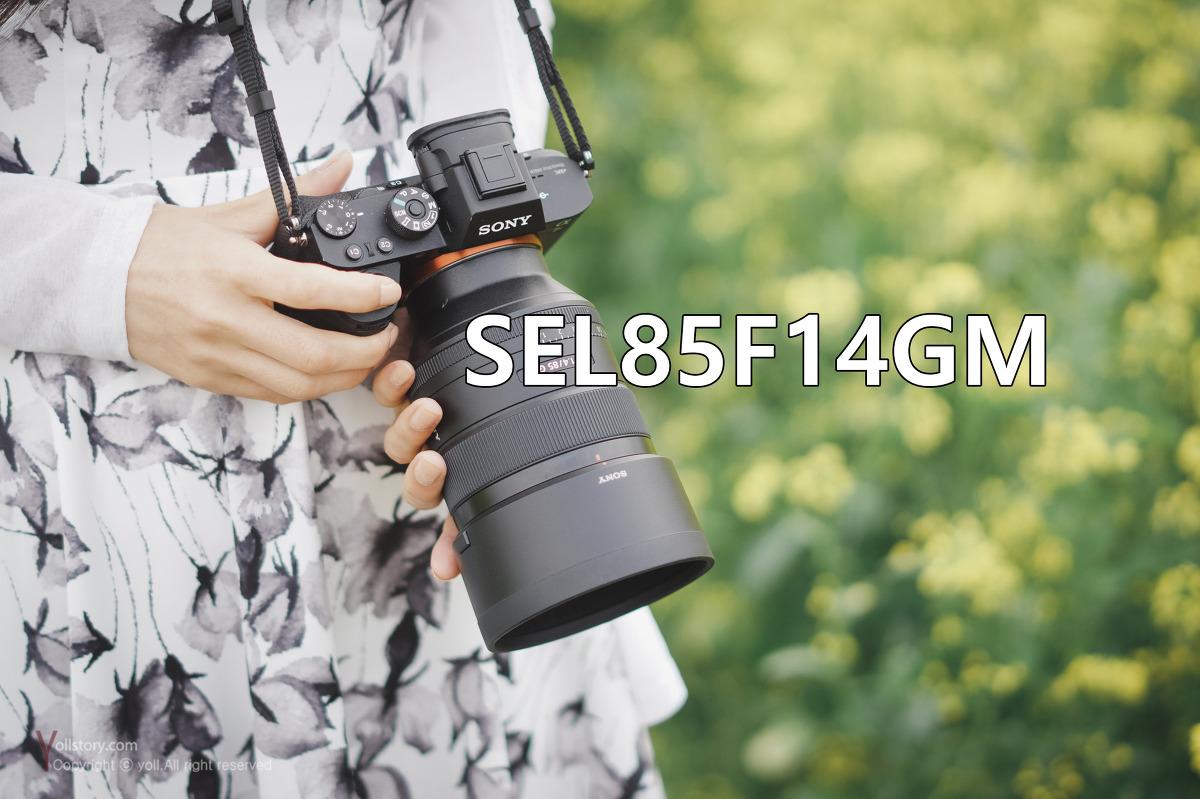 미러리스 인물용 렌즈 소니 SEL85F14GM 사용기