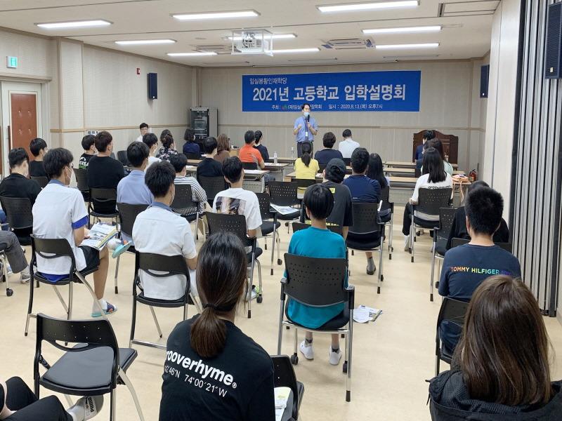 임실 봉황인재학당, 2021학년도 고등학교 입학설명회