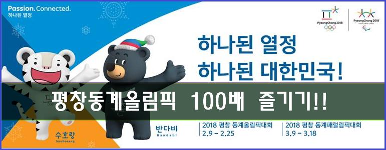 평창동계올림픽 100배 즐기기
