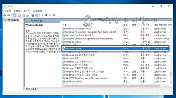 서비스 목록에서 windows update 상태와 시작 유형 확인