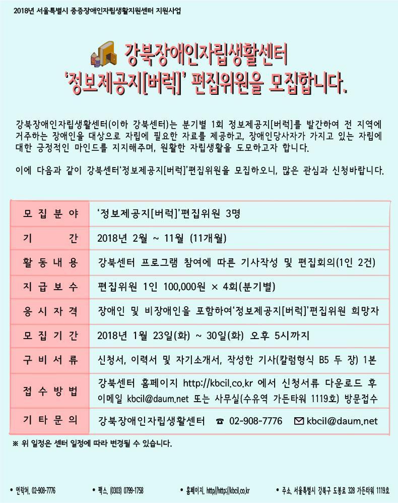 [모집] 강북장애인자립생활센터 정보제공지[버럭] 편집위원 모집 공고