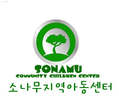 소나무지역아동센터_logo