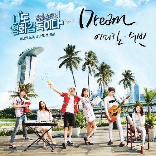 Eddy Kim, Subin – Dream (I am a movie director too OST Part. 1) Lyrics [English, Romanization]