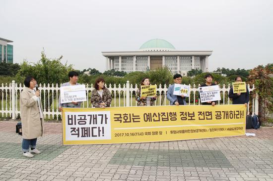 [기자회견] 국회는 예산집행 정보 전면 공개하라!