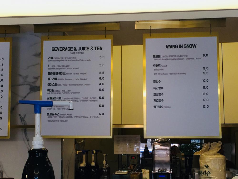 카페 아양 메인 메뉴판 2