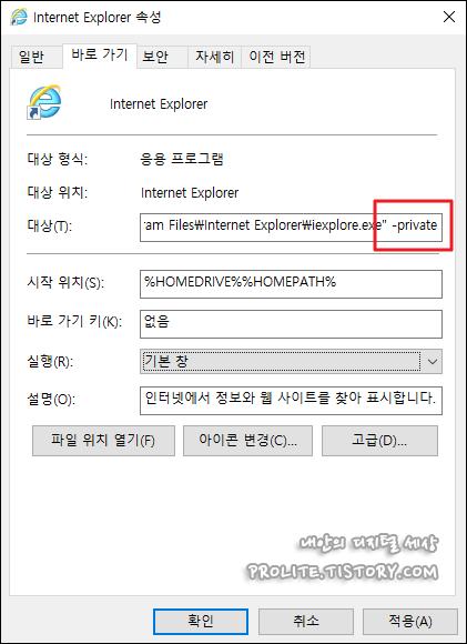 인터넷익스플로러 보호 모드 inprivate