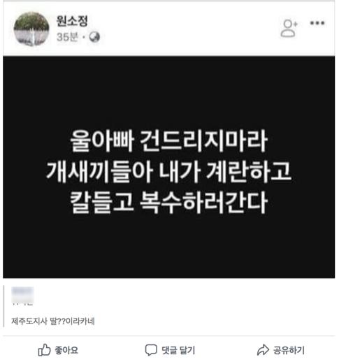 원희룡 딸 원소정씨 욕설 SNS 사과