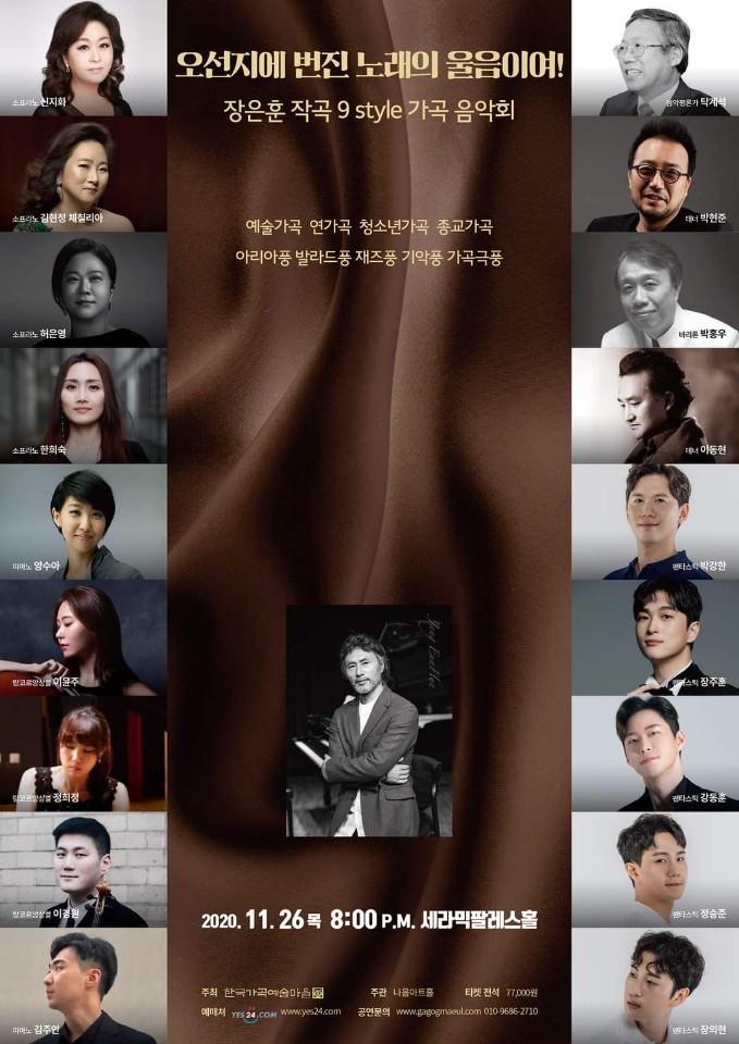 작곡가 장은훈의 9 스타일의 가곡 음악회