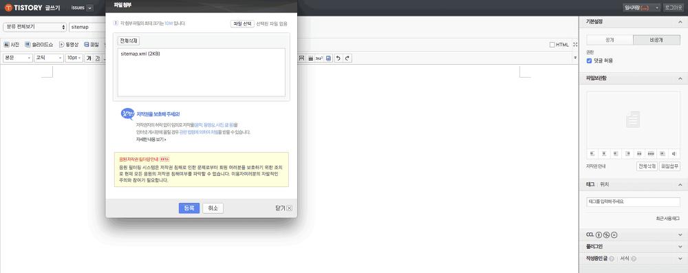 블로그 사이트맵 파일 업로드