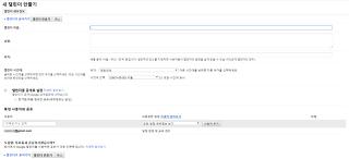 구글 캘랜더