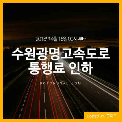 수원 광명고속도로 통행료 요금 인하 소식 (4월 16일부터~)