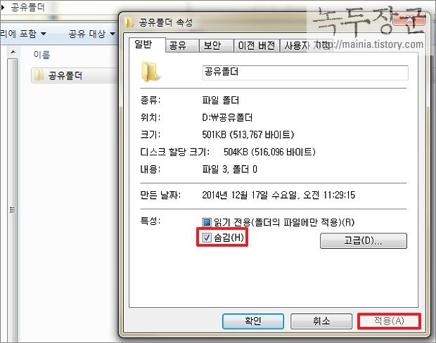 윈도우7 Windows 숨김 폴더, 파일 숨기기와 숨겨진 폴더 찾는 방법