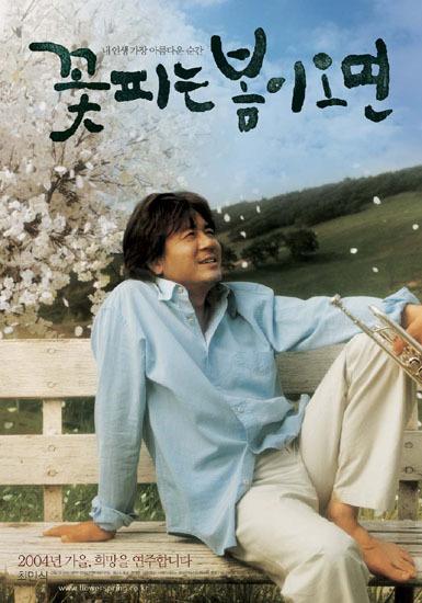 [BP/MOVIE] 꽃피는 봄이 오면 (Springtime 2004) - 류장하 감독 작품