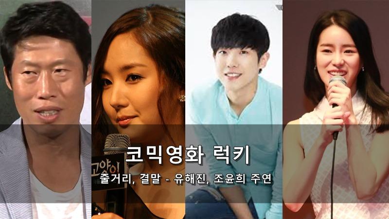 코믹영화 럭키 줄거리, 결말 - 유해진, 조윤희 주연