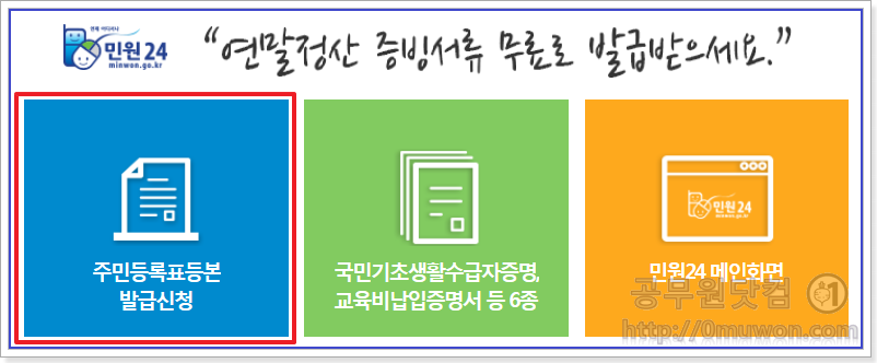민원24 주민등록등본 발급