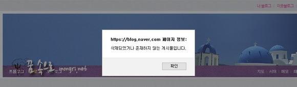 네이버 블로그 삭제되었거나 존재하지 않는 게시물입니다