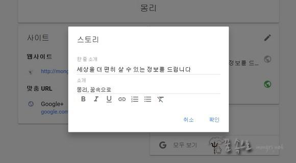 스토리, 한 줄 소개 수정