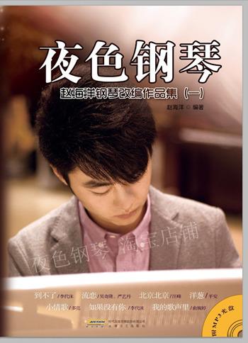 Zhao hai yang [2013, 夜色钢琴谱集(一)]