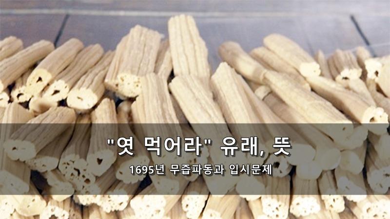 """""""엿 먹어라"""" 유래, 뜻 - 1965년 무즙파동과 입시문제"""
