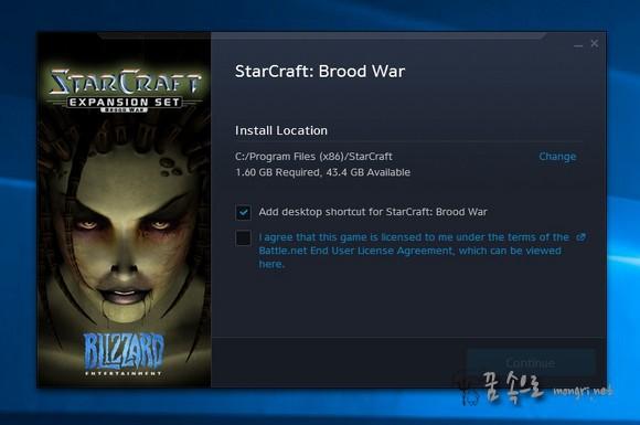 스타크래프트 블루드워 설치 공간 1.6GB