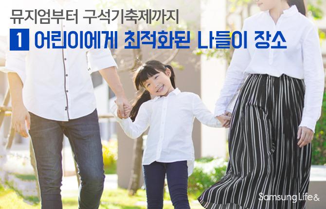 부모 아이 나들이 봄바람 봄여행