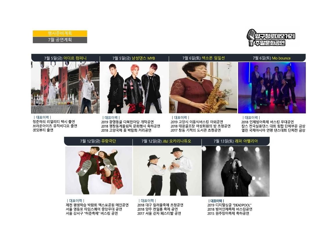 강남구, 11월까지 압구정로데오 주말문화공연 개최