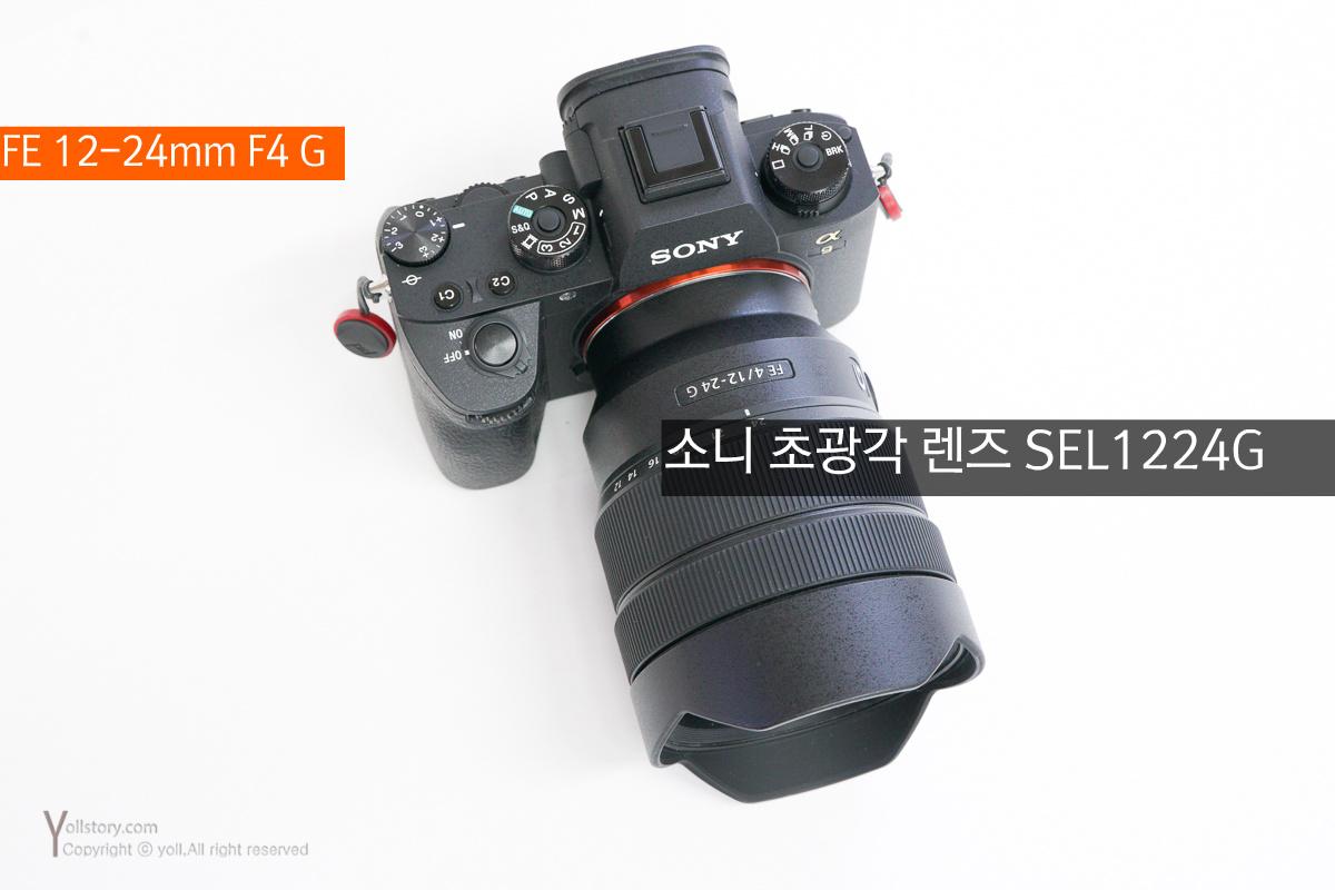 소니 미러리스 카메라 초광각렌즈 SEL1224G 리뷰
