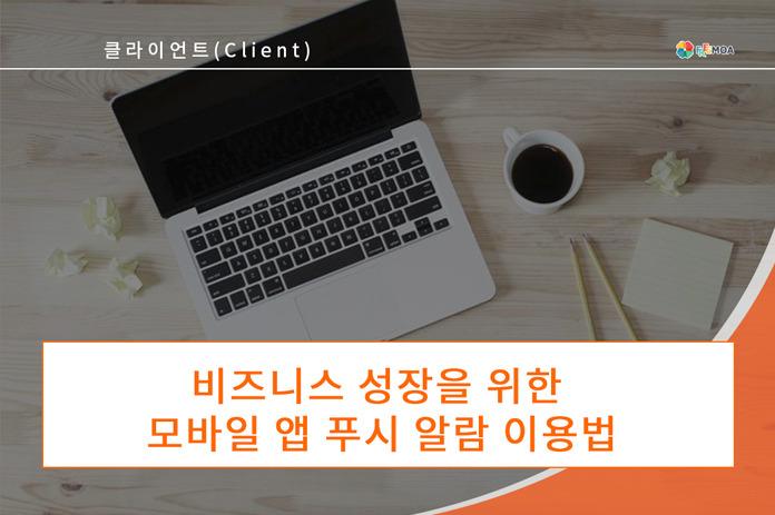 비즈니스 성장을 위한 모바일 앱 푸시 알람 이용법