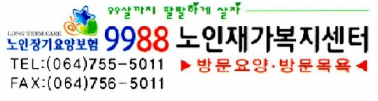 9988노인재가복지센터_logo