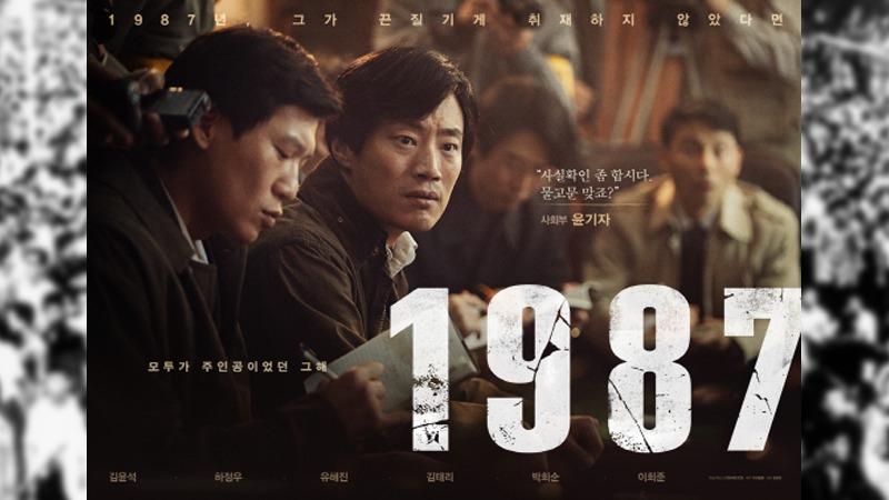 사진: 박종철 군 고문치사 사건을 다룬 영화 1987이 2018년 개봉했다. 영화 포스터