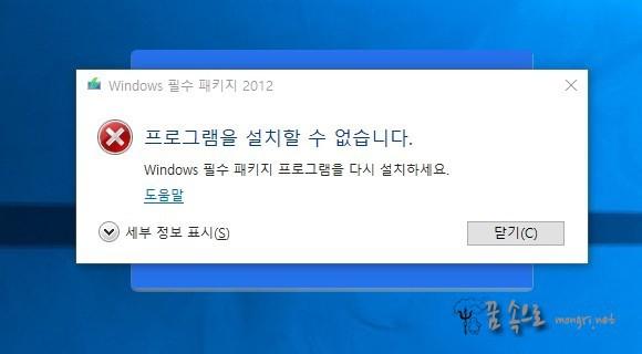 windows 필수 패키지 2012 프로그램을 설치할 수 없습니다