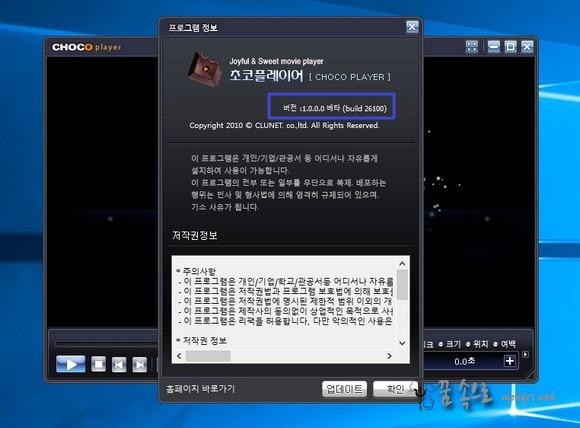 초코플레이어 버전 1.0.0.0 베타 (build 26100)