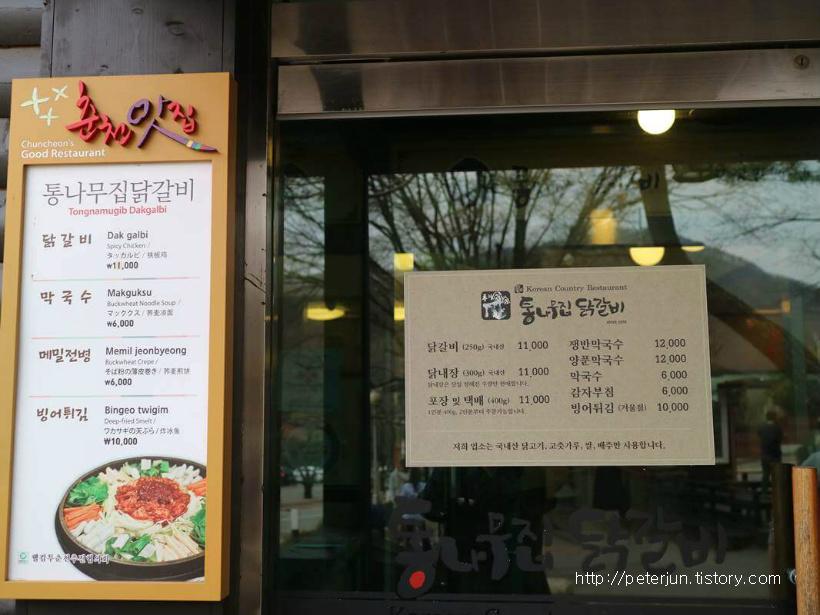 통나무집닭갈비 메뉴