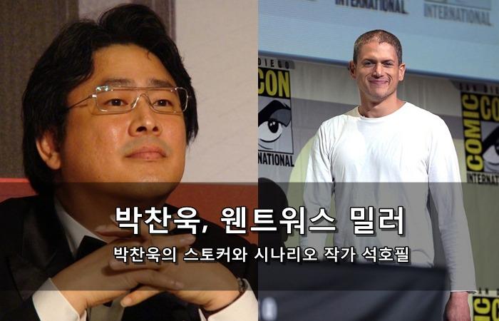 박찬욱의 스토커와 시나리오 작가 석호필(웬트워스 밀러)