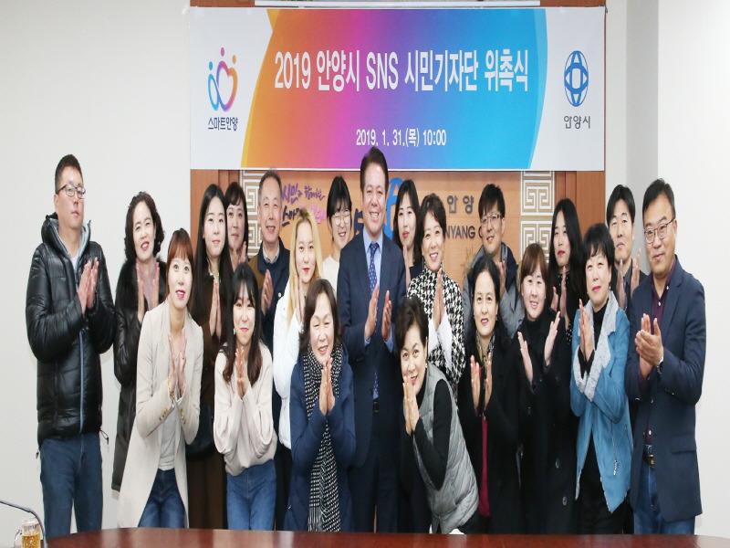안양시, 2019 SNS시민기자단 출범!