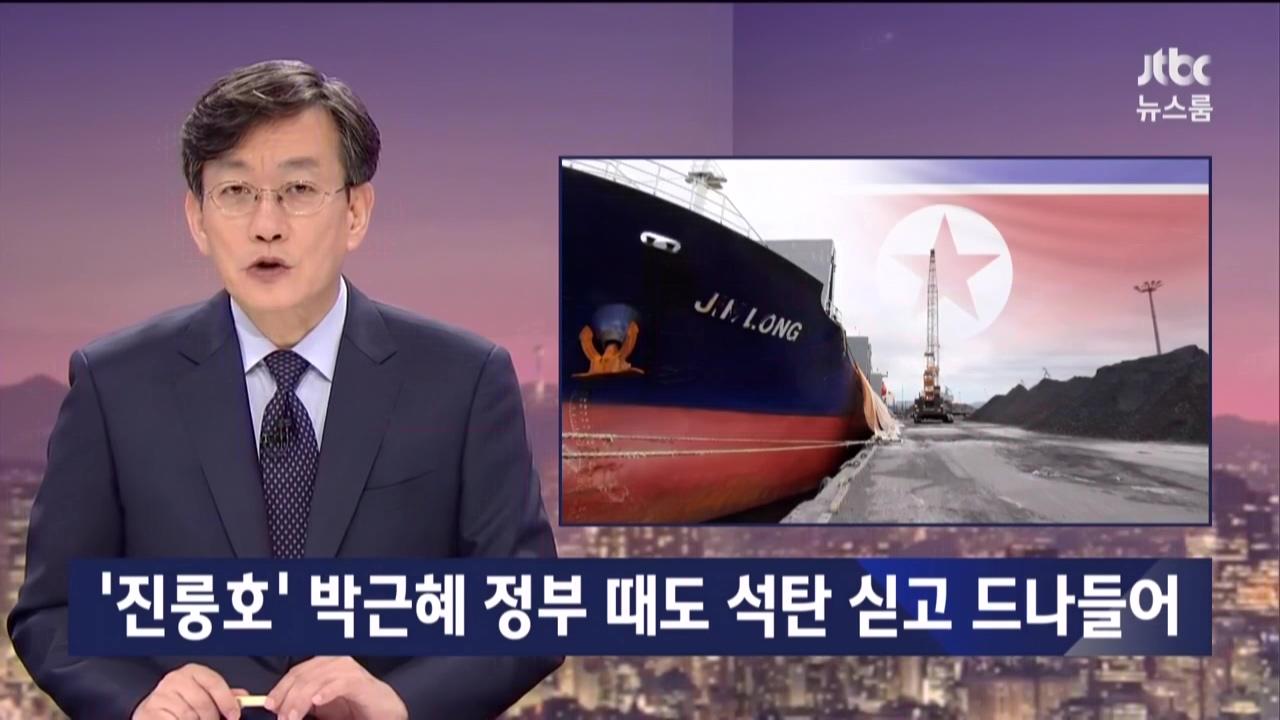 대북 제재 조치에 따라 선박 3척 억류