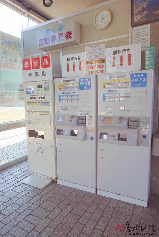 페리 티켓 자판기