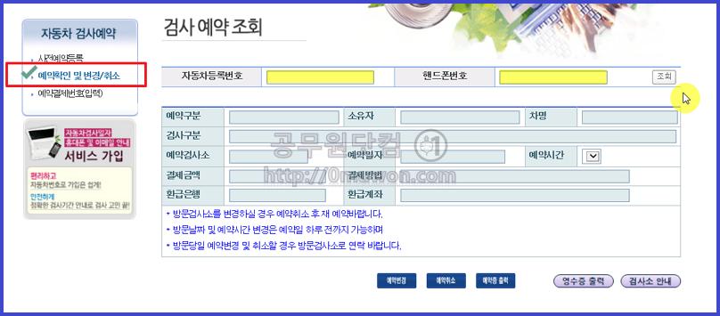 예약확인 변경/취소에서 검사예약조회 및 변경 또는 취소