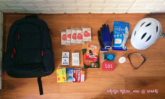 재난가방 준비물