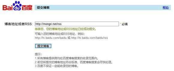 바이두 블로그 검색 등록