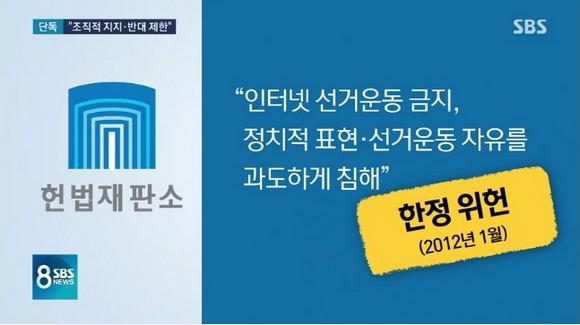 2012년 1월부터 인터넷에서 선거운동 상시 허용