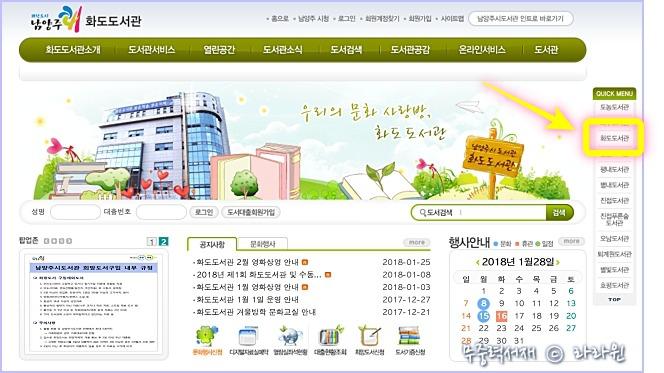 남양주 화도 도서관 홈페이지